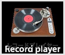 レコードプレイヤー