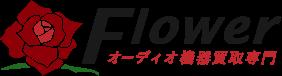 オーディオ機器高価買取専門Flower
