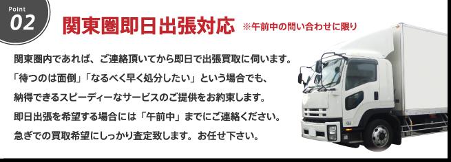 関東圏即日出張対応