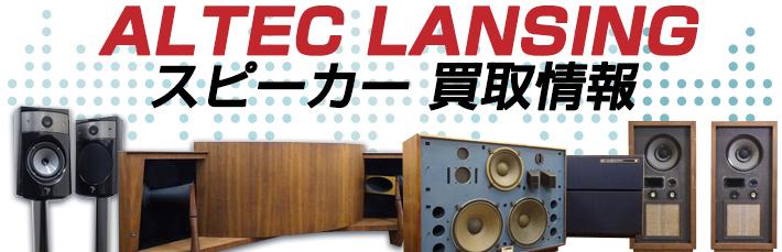 ALTEC LANSING スピーカー買取情報