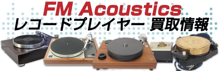 FM ACOUSTICS レコードプレイヤー買取情報