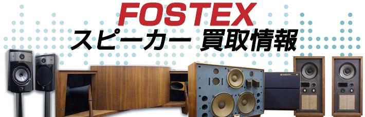 FOSTEX スピーカー買取情報