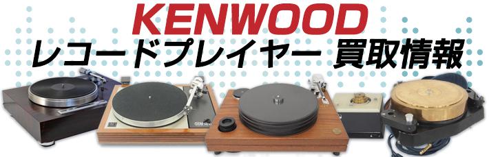 KENWOOD レコードプレイヤー買取情報