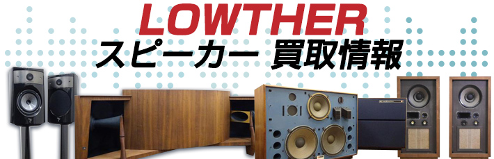 LOWTHER スピーカー買取情報