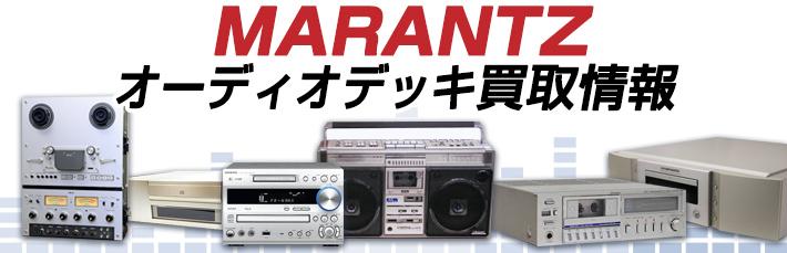 MARANTZ プレイヤー(オーディオデッキ)買取情報