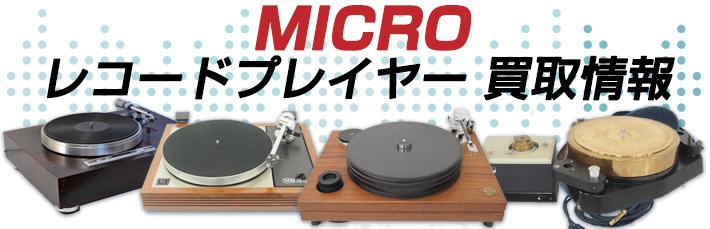 MICRO レコードプレイヤー買取情報