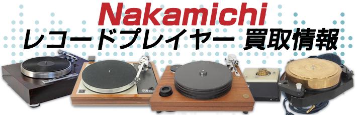 Nakamichi レコードプレイヤー買取情報