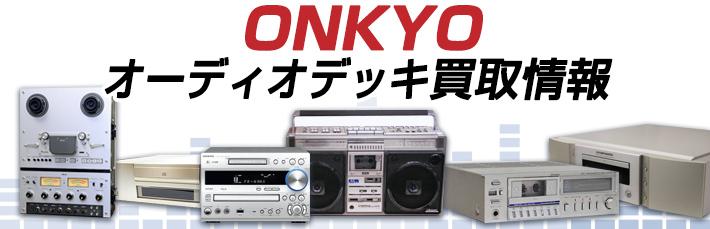 ONKYO プレイヤー(オーディオデッキ)買取情報