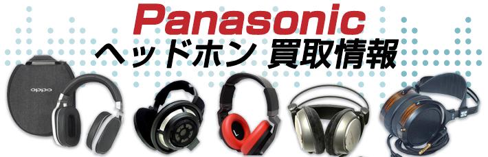 Panasonic ヘッドホン買取情報