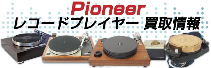 Pioneer レコードプレイヤー買取情報