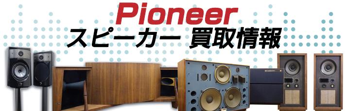 PIONEER スピーカー買取情報