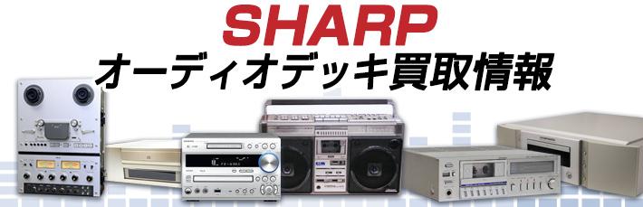 SHARP プレイヤー(オーディオデッキ)買取情報
