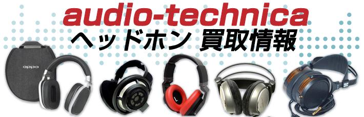 audio-technica ヘッドホン買取情報