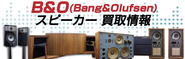 B&O(Bang&Olufsen) スピーカー買取情報