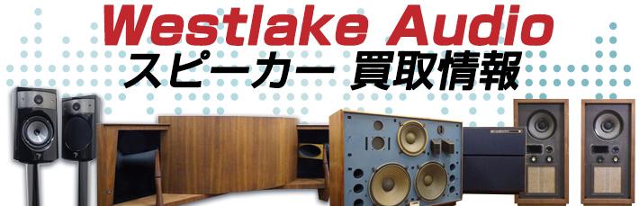 Westlake Audio スピーカー買取情報